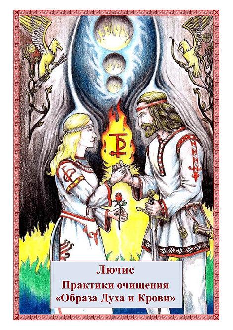 Практики очищения «Образа Духа и Крови»