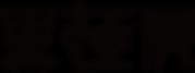黒極展ロゴ横4mm.png