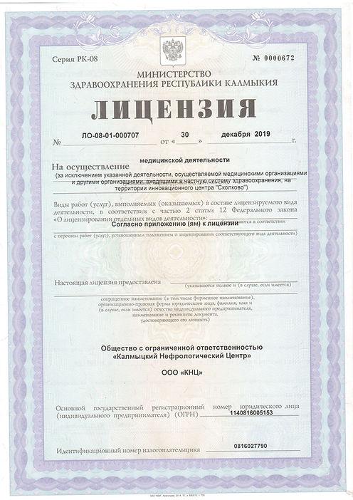Лицензия 30.12.2019_page-0001.jpg