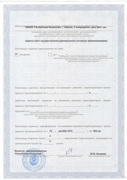 Лицензия 30.12.2019_page-0002.jpg