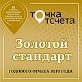 Золото_2020.png