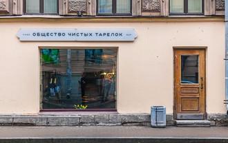 """В кафе """"Mitte"""" собрали 8 400 рублей, на очереди """"Общество чистых тарелок"""""""