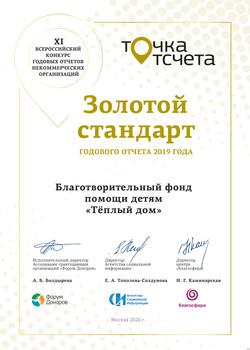 Сертификат_2020_237_page-0001