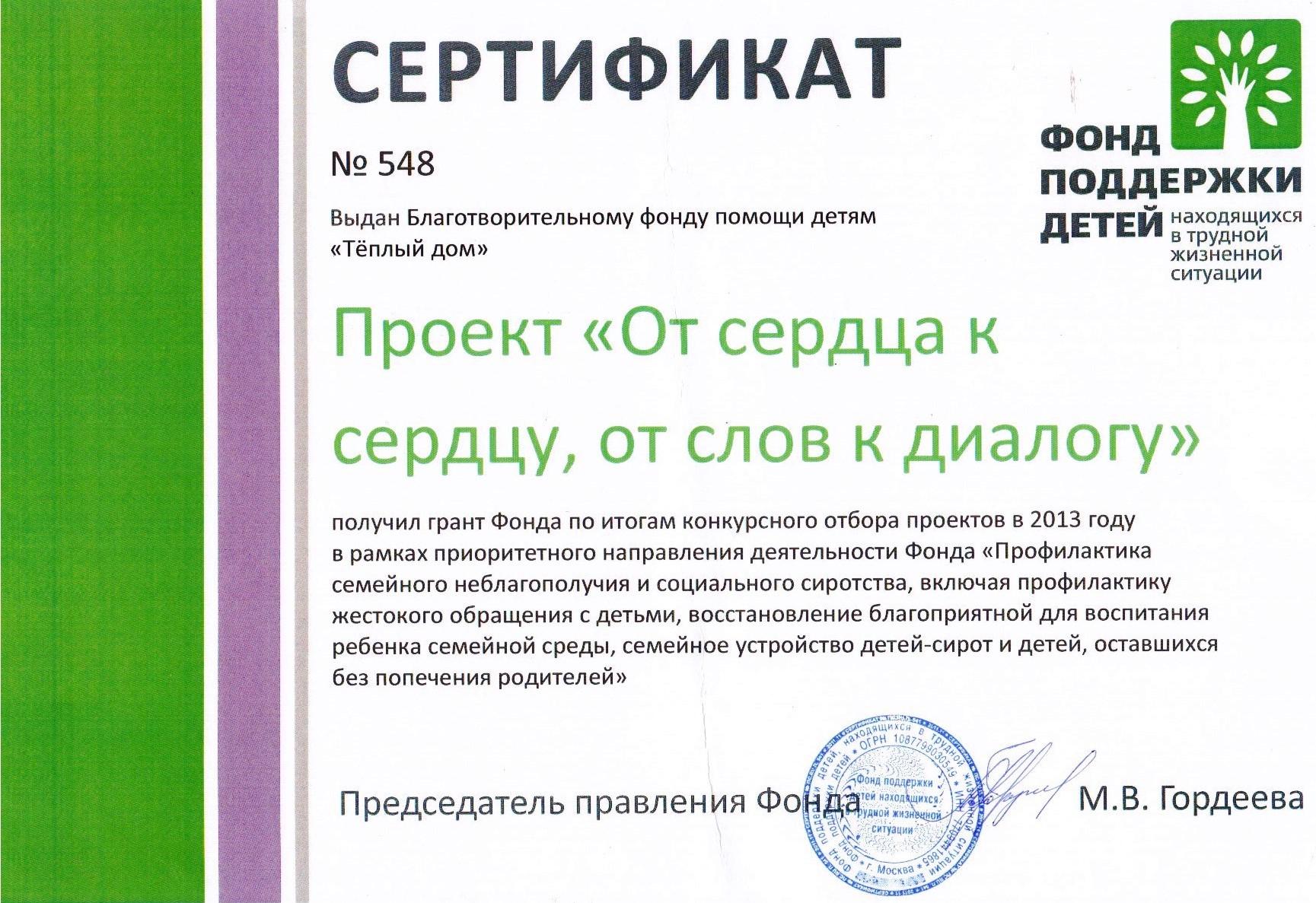 Скан_20160908 (2)