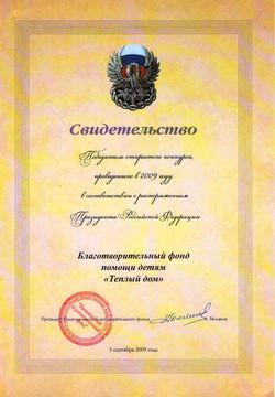 nbf2009.JPG