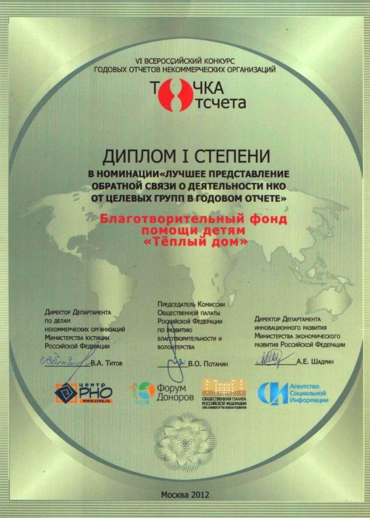 2012-year-report.jpg