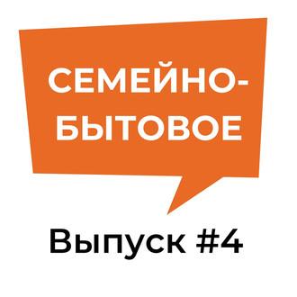 """Подкаст """"Семейно-бытовое"""": выпуск № 4"""