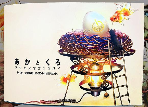 空間金魚 | Aka與Kuro 鐵龍蛋的搖籃曲【d/art獨家】