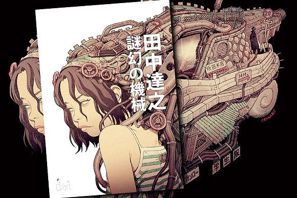 田中達之|「謎幻の機械展」 展覽專刊【d/art獨家】