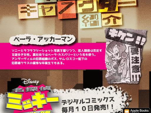 Disney's『名探偵ミッキーの事件簿』今日のキャラクター紹介 ベーラ・アッカーマン