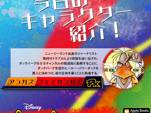 Disney's『マイティー・パワーダック』今日のキャラクター紹介 アンガス・フェイカンガス