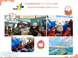 台北市の子供向けイベントに登場