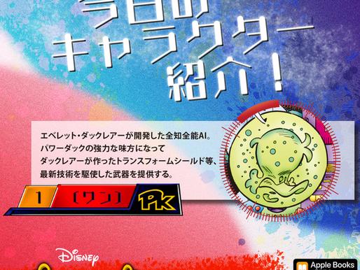 Disney's『マイティー・パワーダック』今日のキャラクター紹介 1(ワン)