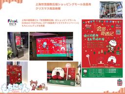 上海の大手モールのキャンペーンで限定グッズ登場!