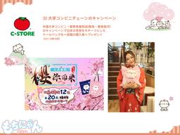 中国大手コンビニのC-STOREで桜をモチーフにしたもちにゃんグッズがもらえる!
