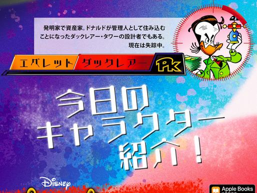 Disney's『マイティー・パワーダック』今日のキャラクター紹介 エヴェレット・ダックレア