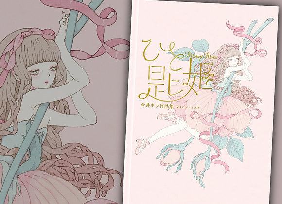 今井キラ | 作品集 - ひと匙姫