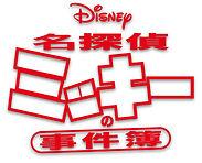 mickey_logo_red.jpg