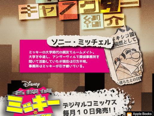 Disney's『名探偵ミッキーの事件簿』今日のキャラクター紹介 ソニー・ミッチェル