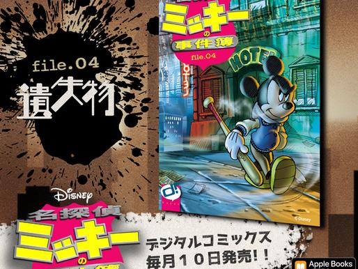 Disney's『名探偵ミッキーの事件簿』第4巻、本日発売!