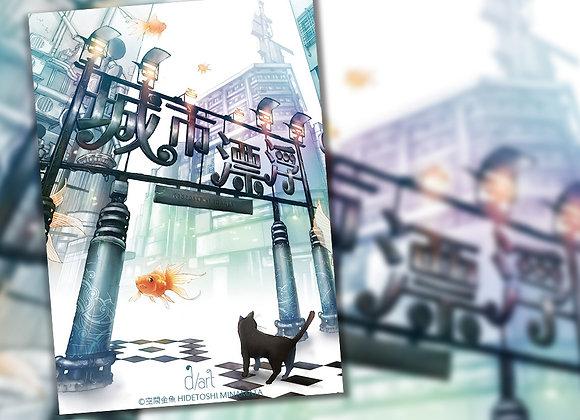空間金魚|「城市漂浮展」展專刊【d/art獨家】