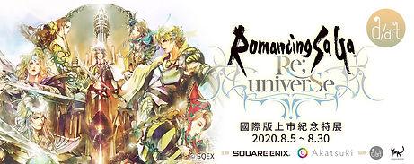 Romancing SaGa Re;univerSe 國際版上市紀念特展
