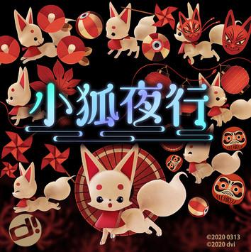 kit the spirit fox