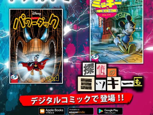 Disney's『名探偵ミッキーの事件簿』、『マイティー・パワーダック』第4巻7月10日発売!!