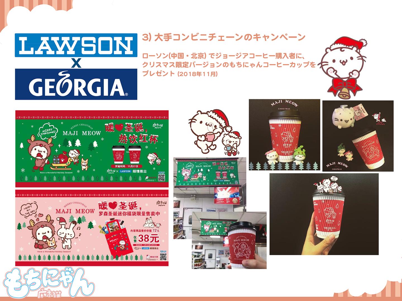 ローソンとジョージアコーヒーのクリスマスキャンペーンでもちにゃんカップ登場!