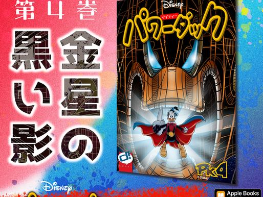 Disney's『マイティー・パワーダック』第4巻、本日発売!