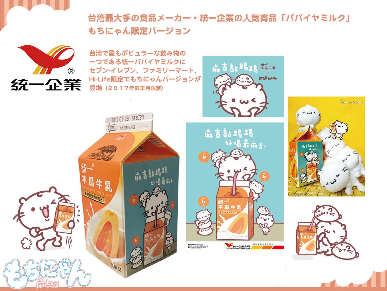 台湾で超人気のパパイヤミルクに登場!