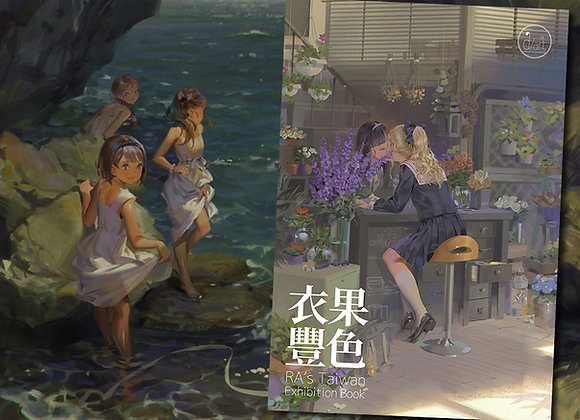 RA|「果色衣豐展」 展覽專刊【d/art獨家】