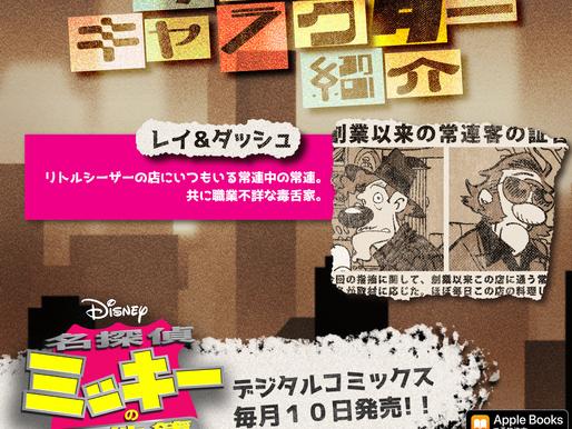Disney's『名探偵ミッキーの事件簿』今日のキャラクター紹介 レイ&ダッシュ