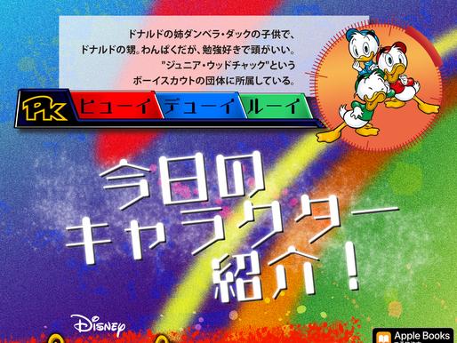 Disney's『マイティー・パワーダック』今日のキャラクター紹介 ヒューイ、デューイ、ルーイ
