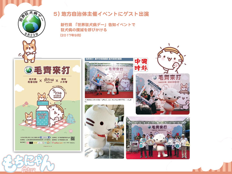 ネコなのに、犬の予防接種キャンペーンのイベントに登場。心が広い!