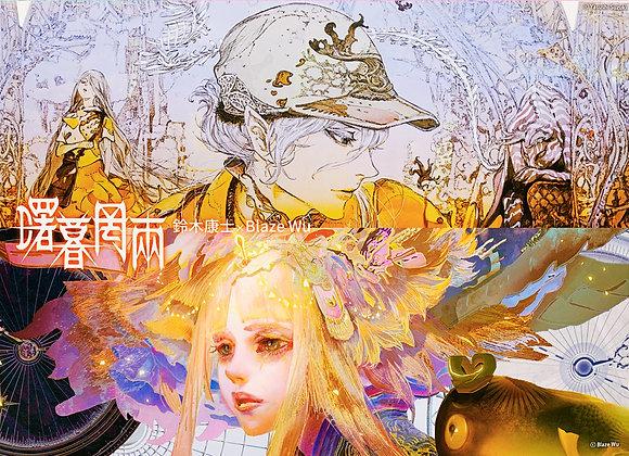 鈴木康士 x Blaze Wu | 「鈴木康士&Blaze Wu曙暮罔兩雙人聯展」展覽專刊 【d/art獨家】