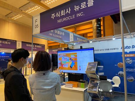 Neurocle to attend AI EXPO KOREA 2021