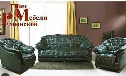 Мягкая мебель Комфорт  3.1.1(Румыния)