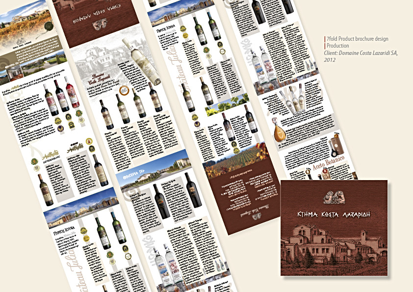 9 fold product catalogue Domaine Costa Lazaridi SA