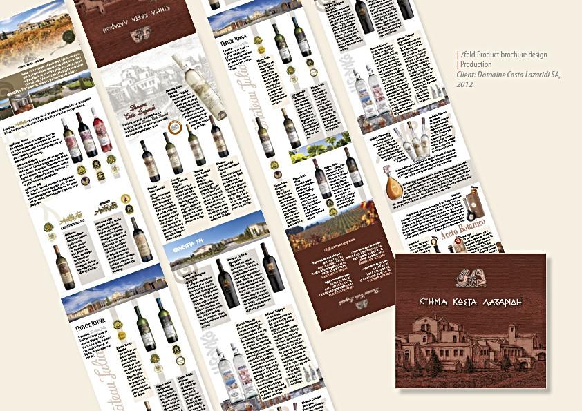 9 fold product catalogue Domaine Costa Lazaridi SA