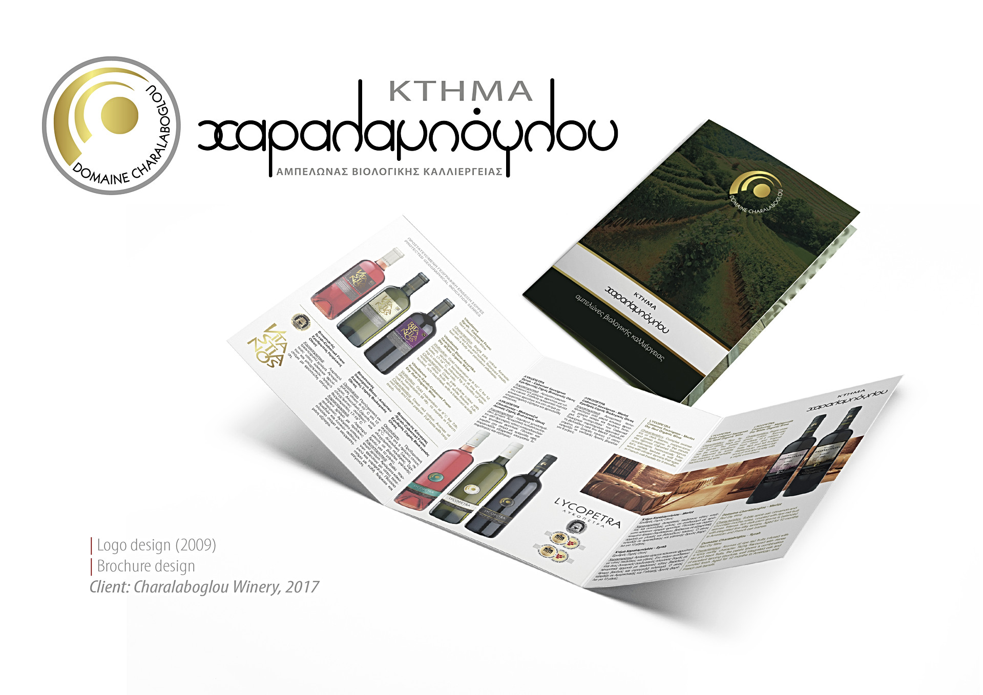 Logo and 3fold brochure for Charalaboglou Winery