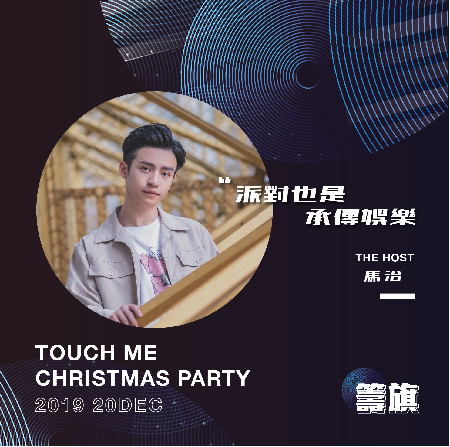 馬治 @ Touch Me Christmas Party-03