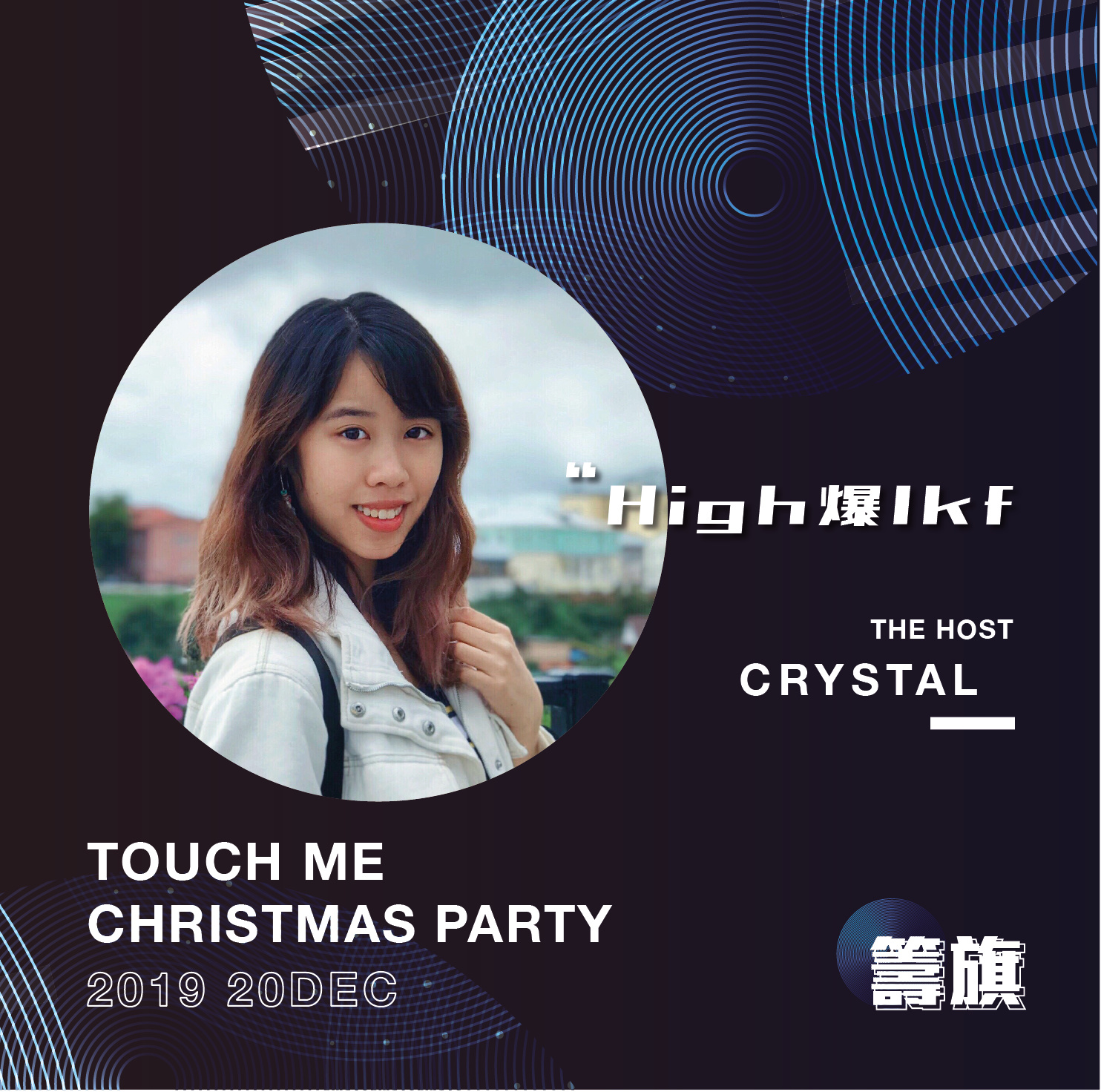 Crystal @ Touch Me Christmas Party