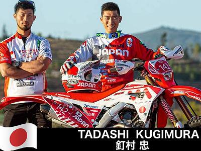 TADASHI KUGIMURA.jpg