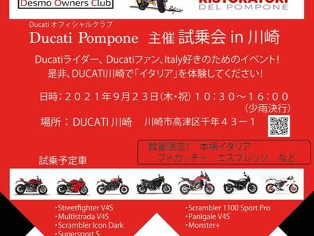 Ducati Pompone主催 試乗会イベント