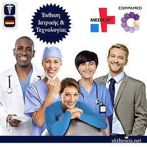500x500 Medica Compamed.jpg