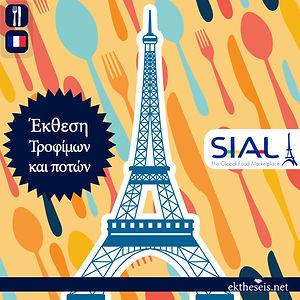 500x500 SIAL Paris.jpg