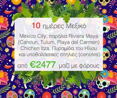 10d Mexico RIGHT.jpg