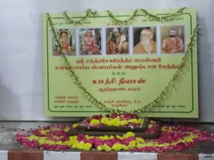 Sri Sri Periyava Visit to Aanathandavapuram