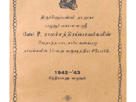 Maha Periyava Upanyasam - Treasure